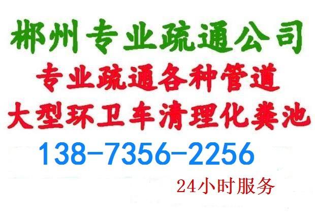 郴州管道清理公司 清理污水池/化粪池 管道清淤/疏通138-7356-2256