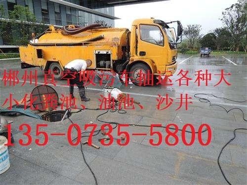 郴州价低清理化粪池 疏通下水道 疏通厕所 高压清洗135-0735-5800