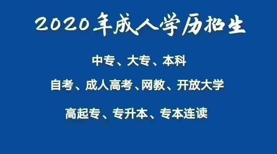 【郴州特种作业考证】2021年国开大专本科报名中 春季班3月可查学籍