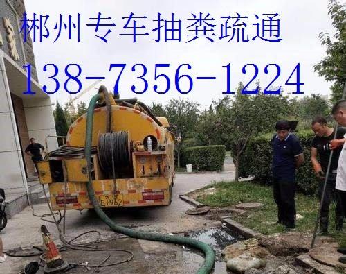 =郴州专业高压车清洗上下水管疏通 清理化粪池疏通厕所138-7356-1224