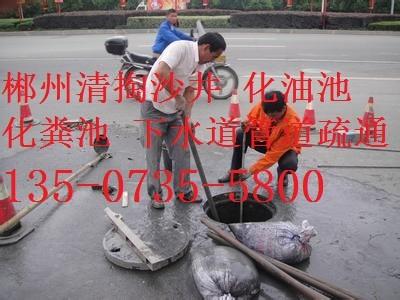 郴州市区及周边管道疏通维修清理化粪池高压车管道清洗135-0735-5800