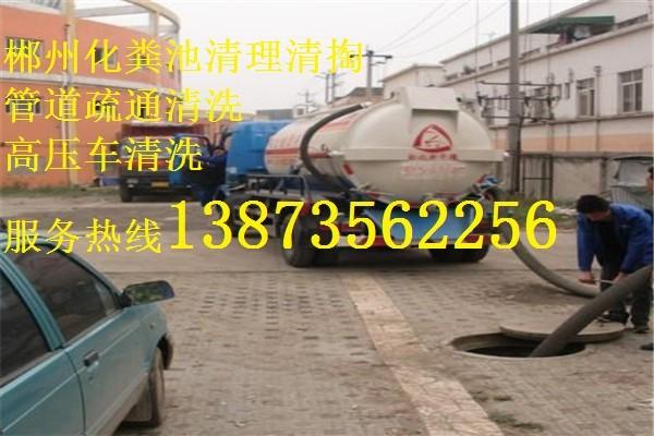 郴州多台车清理化粪池 高压射水 疏通下水道等138-7356-2256