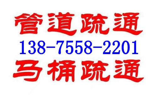 郴州连锁经营清理化粪池 清洗下水道 疏通下水道138-7558-2201
