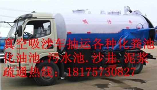 【郴州疏通】郴州6立方抽粪车清理化粪池 低价疏通下水道 马桶181-7573-0827