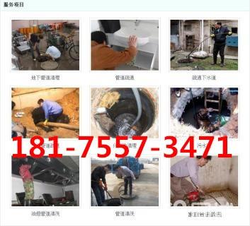 【郴州疏通】郴州酒店小区清理化粪池 工业管道清洗 疏通管道181-7557-3471