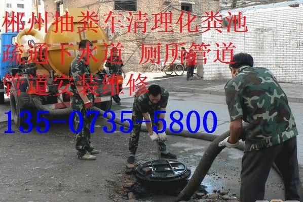 郴州专业疏通管道 高压清洗车疏通下水 环卫车清理化粪池135-0735-5800