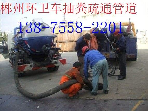 郴州学校单位清理化粪池 吸粪清洗管道 疏通厕所马桶138-7558-2201