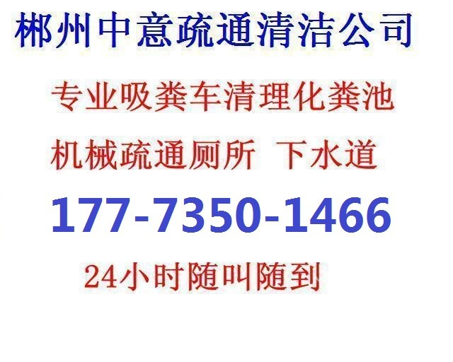 【疏通管道】郴州市区及周边管道疏通维修清理化粪池高压车管道清洗177-7350-1466