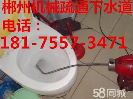 【郴州疏通】郴州无节假日清理化粪池 高压射水清洗 疏通厕所等181-7557-3471