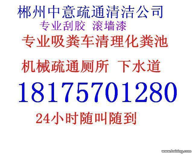 【疏通管道】郴州市区及周边管道疏通维修清理化粪池高压车管道清洗181-7570-1280
