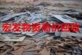 高价回收废旧金属、二手设备、大型制冷设备、电线电缆、拆迁拆除等