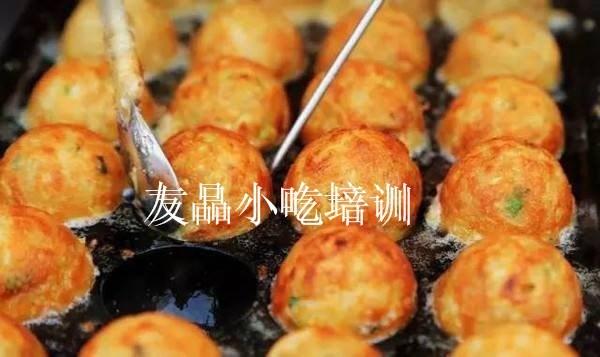 【郴州友品餐饮小吃培训】章鱼小丸子到哪里学 小吃培训