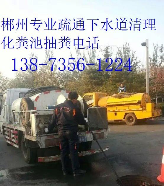 郴州全天服务清理化粪池 高压车清洗管道 疏通厕所138-7356-1224