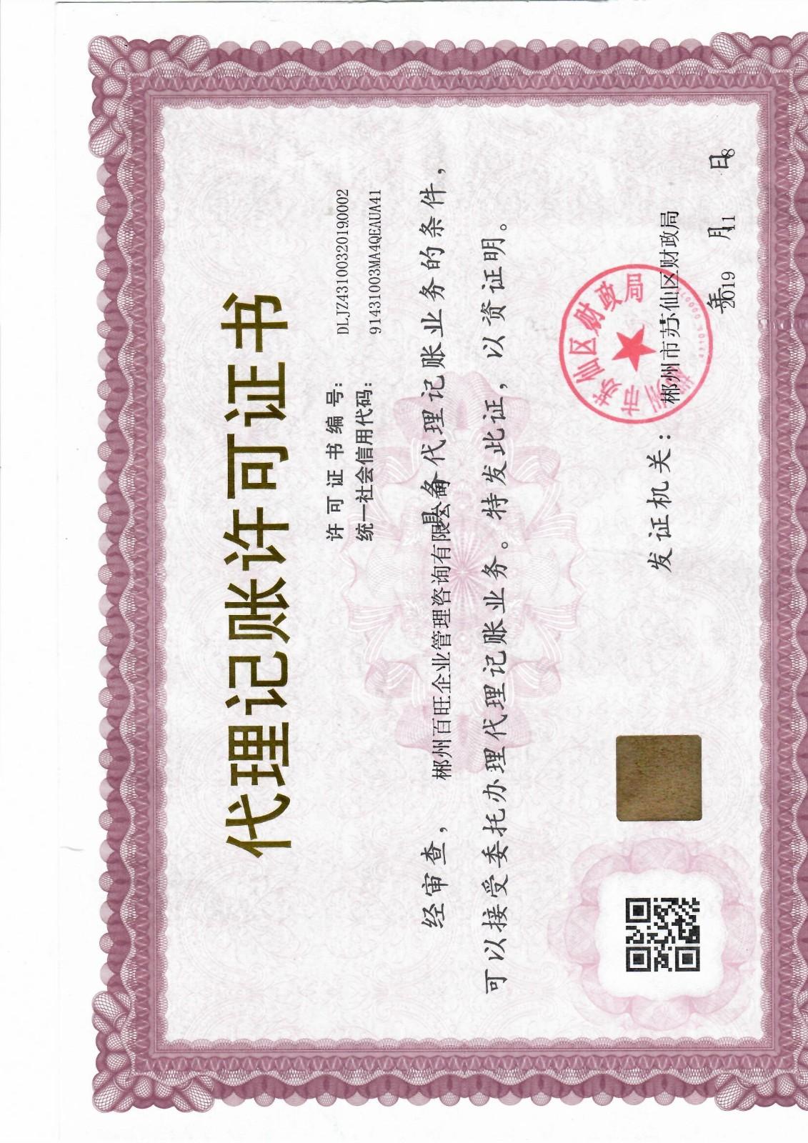 """""""0""""元工商注册,200元代理记账[李经理18007354212]"""
