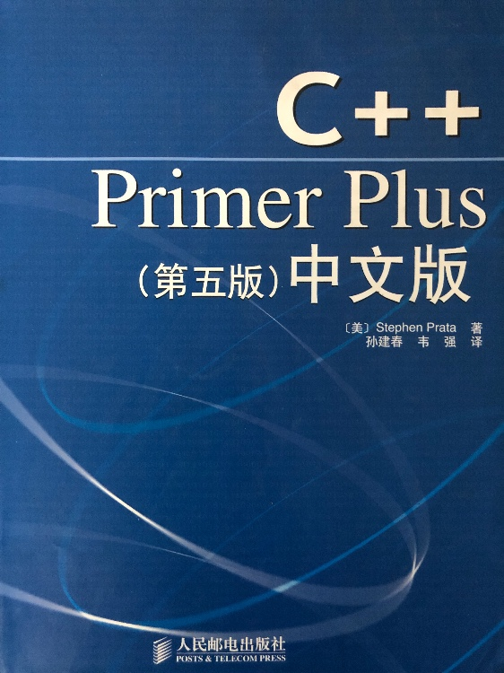 8元转让C++编程书籍—《C++ Primer Plus》