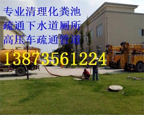 【郴州疏通公司】郴州优惠承包清理化粪池 单位清洗大型排污管 疏通厕所138-7356-1224