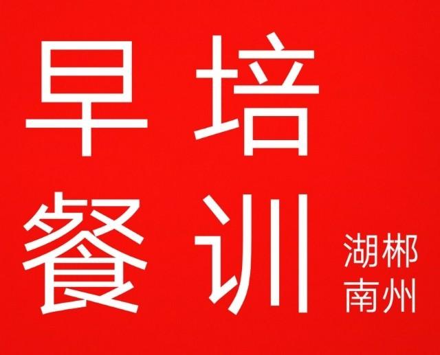 【郴州友品餐饮小吃培训】招湘菜厨师,招学员,招面点师,不限时间,学会为止