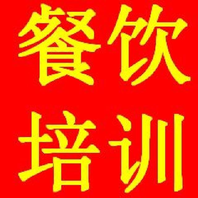 【郴州食为天餐饮培训】学技术来湘南食为天 □□师傅教学培训