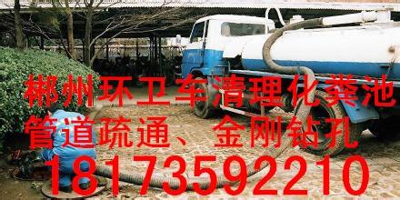 【疏通管道】郴州低价疏通下水道 各类疑难管道 高压车疏通大型排水管 清理化粪池18173592210