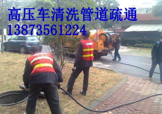 【郴州疏通公司】郴州同行最低承包清理化粪池 单位清洗大型排污管 疏通管道138-7356-1224