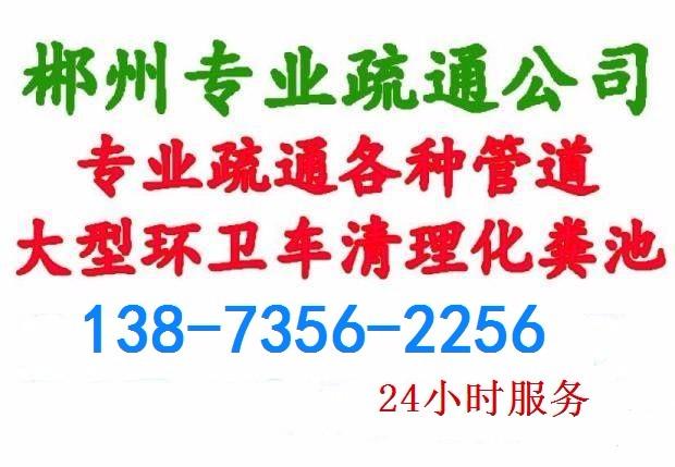 【郴州疏通公司】郴州快捷价廉清理化粪池 高压清洗 管道改装 疏通厕所138-7356-2256