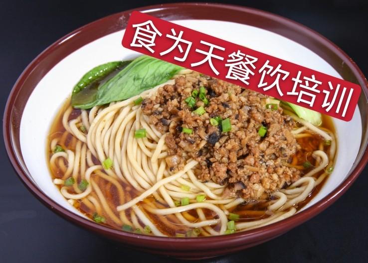 【郴州食为天餐饮培训】武汉热干面做法  特色韩式拌面、北京炸酱面制作培训
