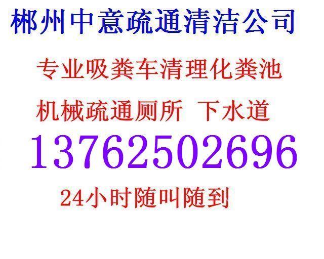【疏通管道】郴州专业管道疏通、厕所、马桶、抽粪.高压车清洗专用车抽粪137-6250-2696