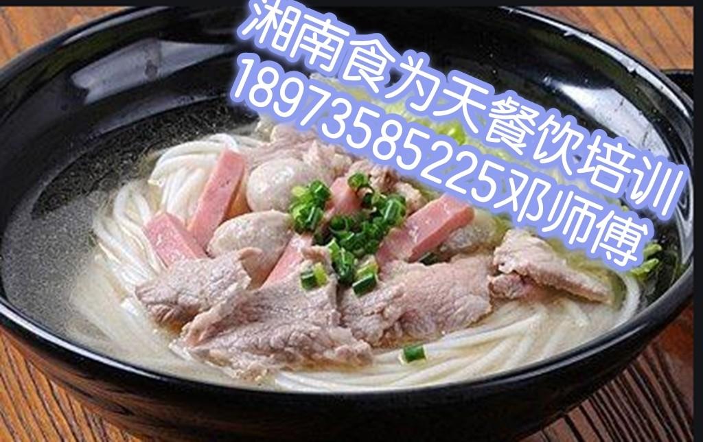 【郴州食为天餐饮培训】哪里可以学嘉禾水煮肉粉、绝味牛肉粉做法  嘉禾特色早餐汤粉培训