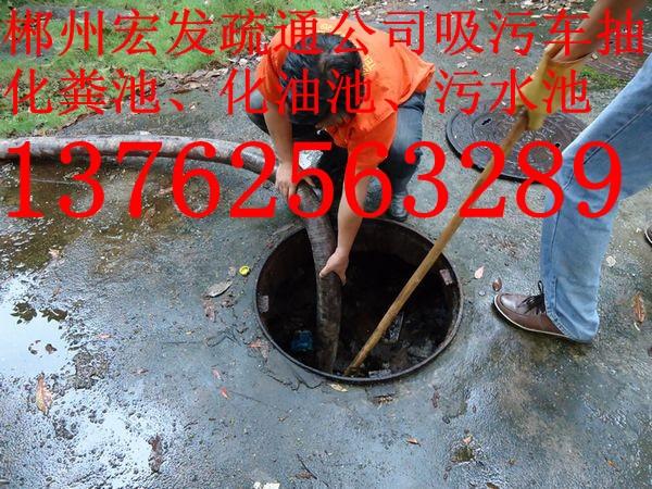 【郴州疏通】郴州雨水管清洗 自有车清理化粪池 家庭下水道疏通137-6256-3289