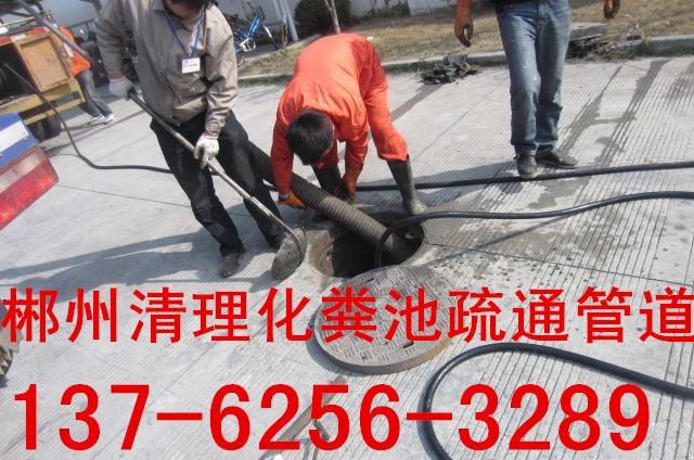 【郴州疏通】郴州管道清洗 24小时疏通下水道 抽粪车清理化粪池137-6256-3289