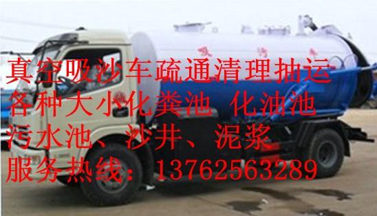【郴州疏通】郴州竭诚疏通下水道 6吨吸粪车清理化粪池 疏通管道137-6256-3289