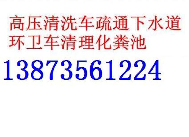 【郴州市诚信专业疏通服务中心】郴州承包小区单位清理化粪池 管道清洗 疏通下水道13873561224