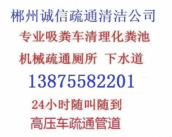 【郴州疏通公司】郴州全年365天清理化粪池 郴州疏通下水道 疏通厕所138-7558-2201