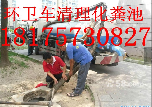 【郴州疏通】郴州各类管道疏通清洗 吸污车清理化粪池 疏通厕所菜池181-7573-0827