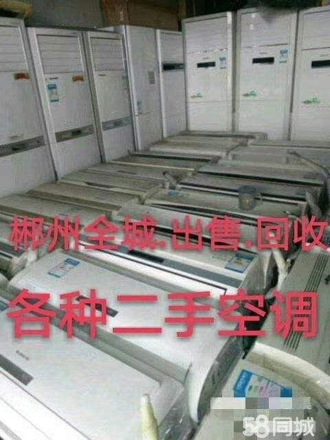 十年老店,高价郴州专业出售、回收二手空调,中央空调,天花机,吸顶机,风管机,柜机,挂机.各种家用商 空调