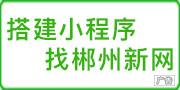 郴州新网小程序