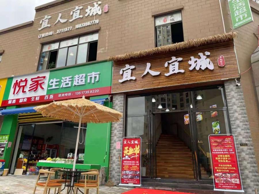 低价急转宜章幸福城主题餐厅转让(不是中介)