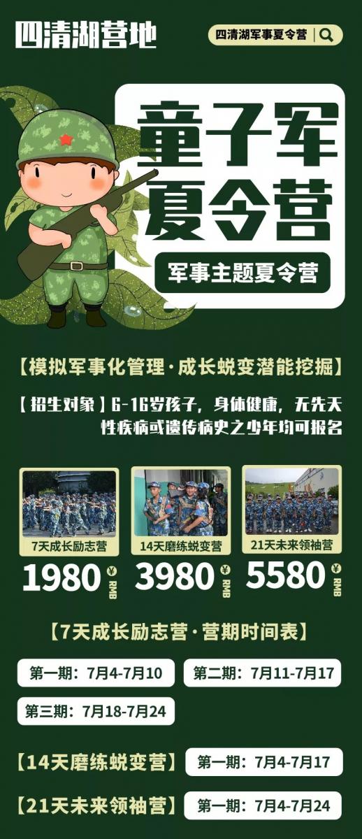 军事夏令营,素质养成夏令营,军旅体验夏令营